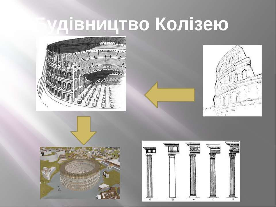 Будівництво Колізею