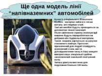 """Ще одна модель лінії """"напівназемних"""" автомобілей Кузов із спеціального біовол..."""