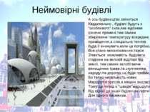Неймовірні будівлі А ось будівництво зміниться Кардинально , будівлі будуть з...
