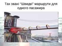 """Так звані """"Швидкі"""" маршрути для одного пасажира"""