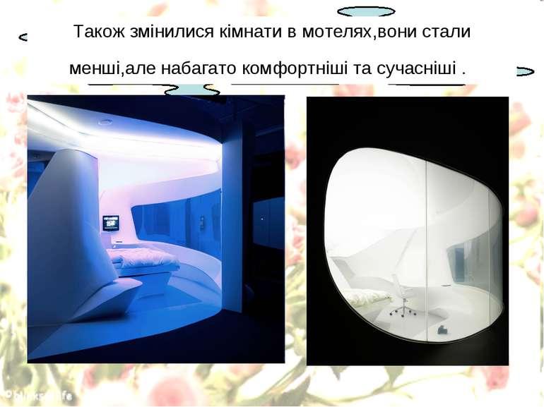 Також змінилися кімнати в мотелях,вони стали менші,але набагато комфортніші т...
