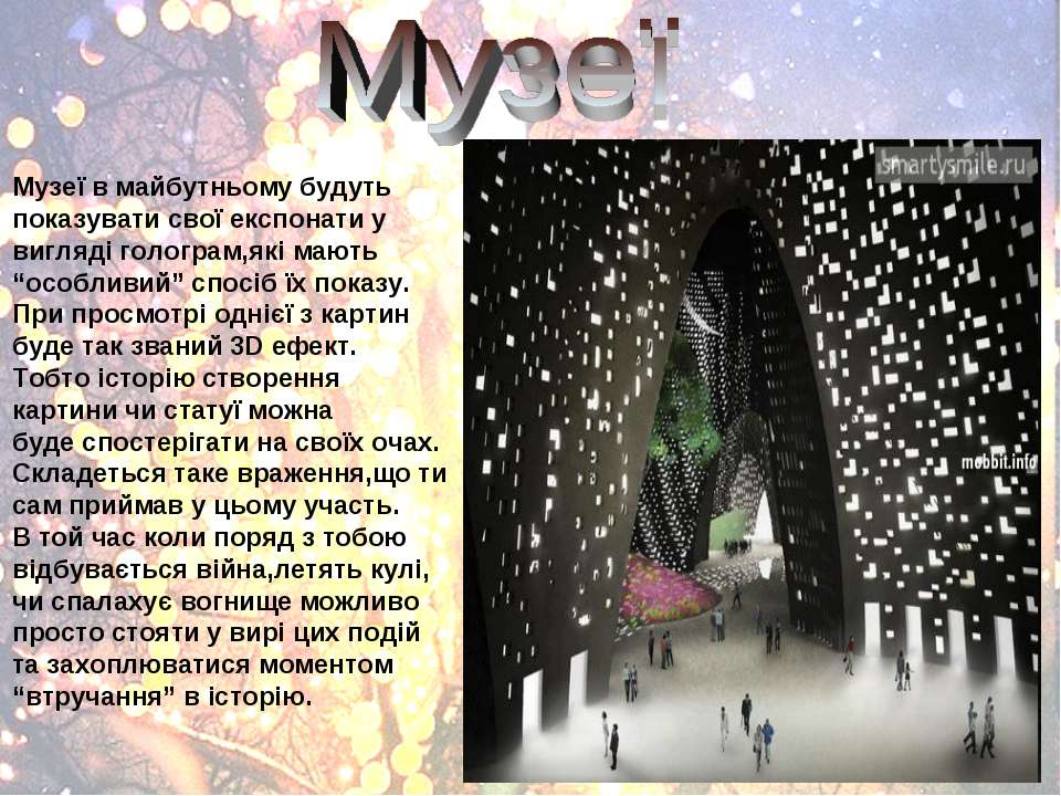 Музеї в майбутньому будуть показувати свої експонати у вигляді голограм,які м...