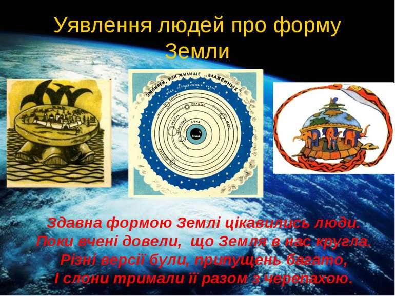 Уявлення людей про форму Земли Здавна формою Землі цікавились люди. Поки вчен...