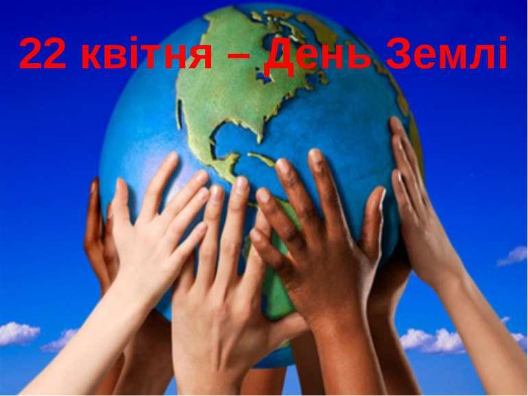 22 квітня – День Землі