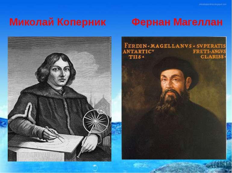 Миколай Коперник Фернан Магеллан
