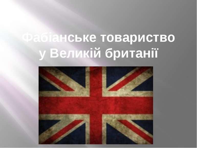 Фабіанське товариство у Великій британії