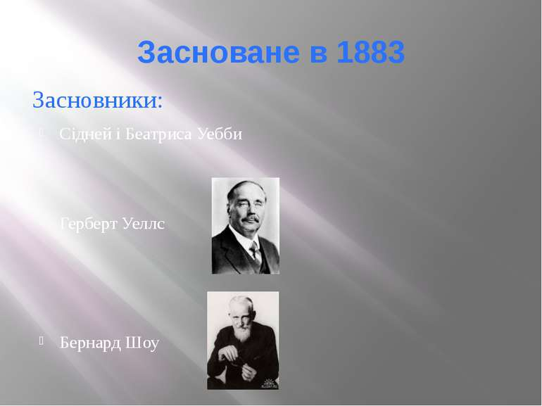 Засноване в 1883 Засновники: Сідней і Беатриса Уебби Герберт Уеллс Бернард Шоу
