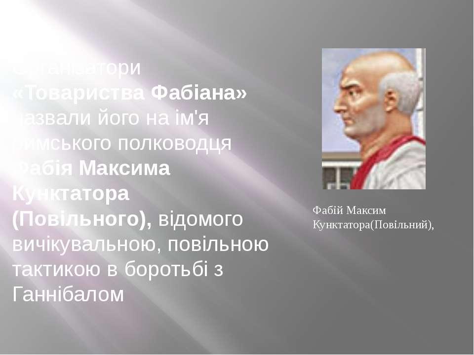 Організатори «Товариства Фабіана» назвали його на ім'я римського полководця Ф...