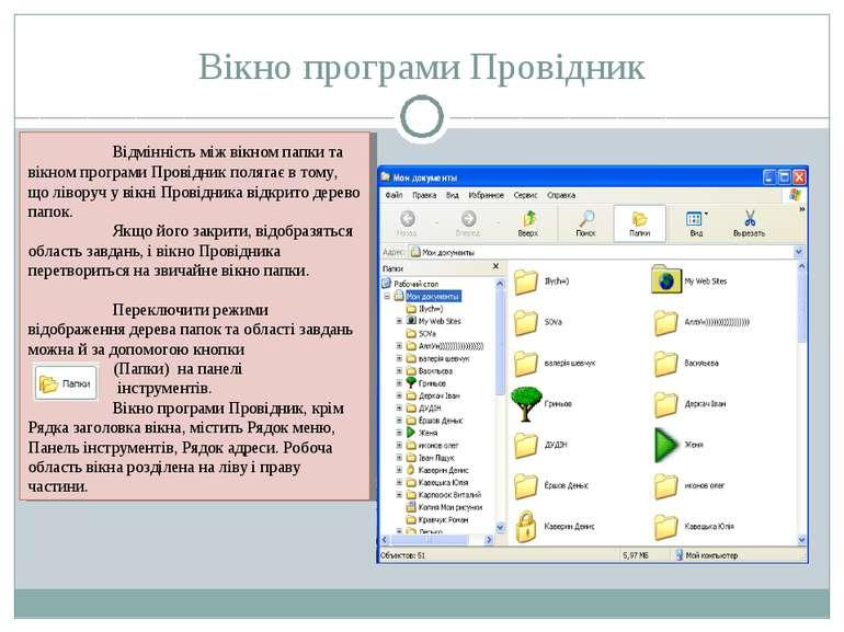 Вікно програми Провідник Відмінність між вікном папки та вікном програми Пров...