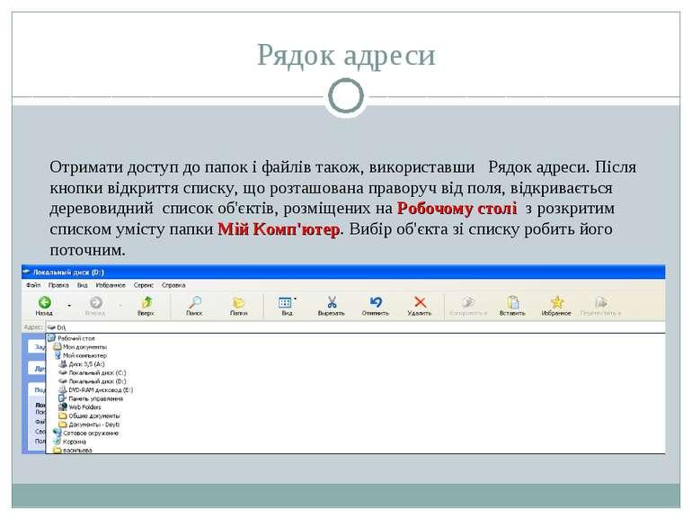 Рядок адреси Отримати доступ до папок і файлів також, використавши Рядок адре...