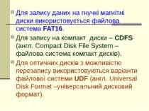 Для запису даних на гнучкі магнітні диски використовується файлова система FA...
