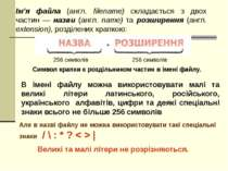 В імені файлу можна використовувати малі та великі літери латинського, російс...