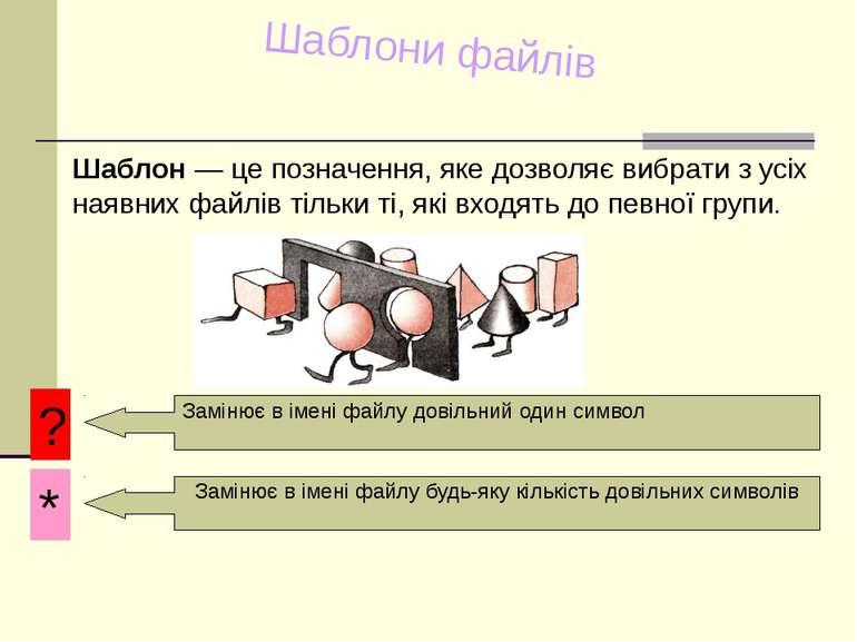 Шаблони файлів Шаблон — це позначення, яке дозволяє вибрати з усіх наявних фа...