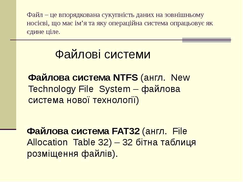 Файл – це впорядкована сукупність даних на зовнішньому носієві, що має ім'я т...