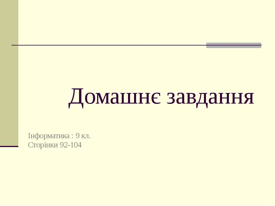 Домашнє завдання Інформатика : 9 кл. Сторінки 92-104