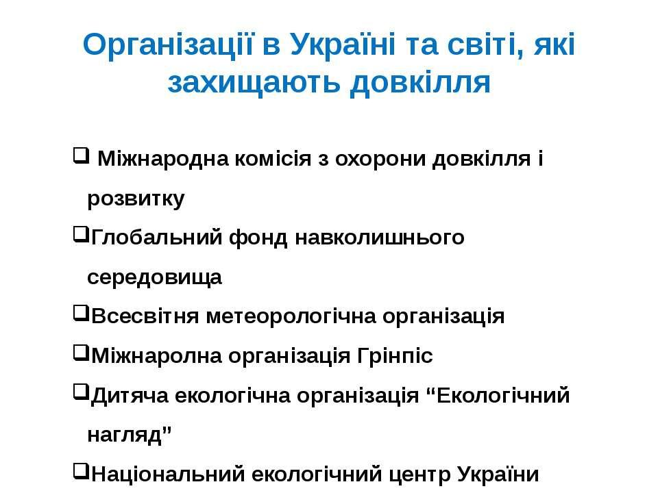 Організації в Україні та світі, які захищають довкілля Міжнародна комісія з о...