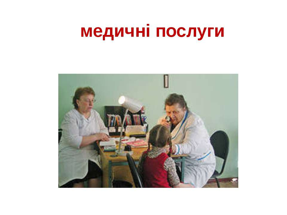 медичні послуги