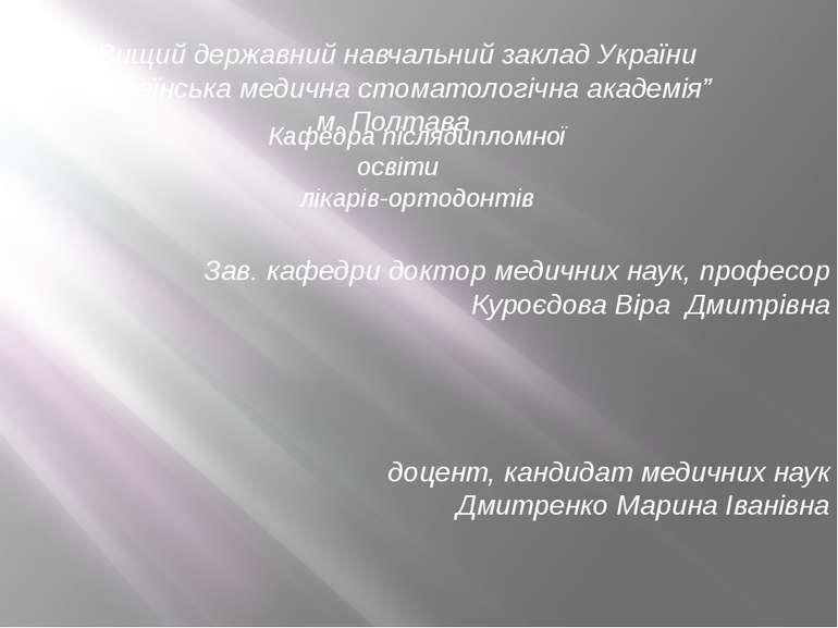 "Вищий державний навчальний заклад України ""Українська медична стоматологічна ..."
