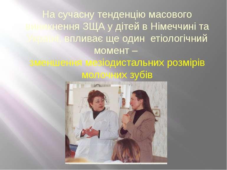 На сучасну тенденцію масового виникнення ЗЩА у дітей в Німеччині та Україні, ...