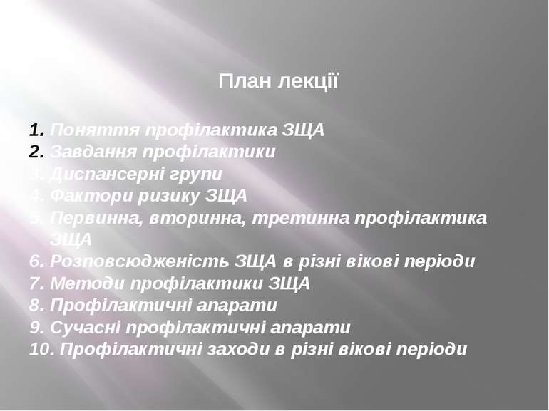 План лекції Поняття профілактика ЗЩА Завдання профілактики 3. Диспансерні гру...