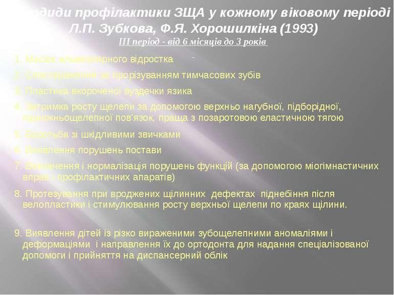 Методиди профілактики ЗЩА у кожному віковому періоді Л.П. Зубкова, Ф.Я. Хорош...