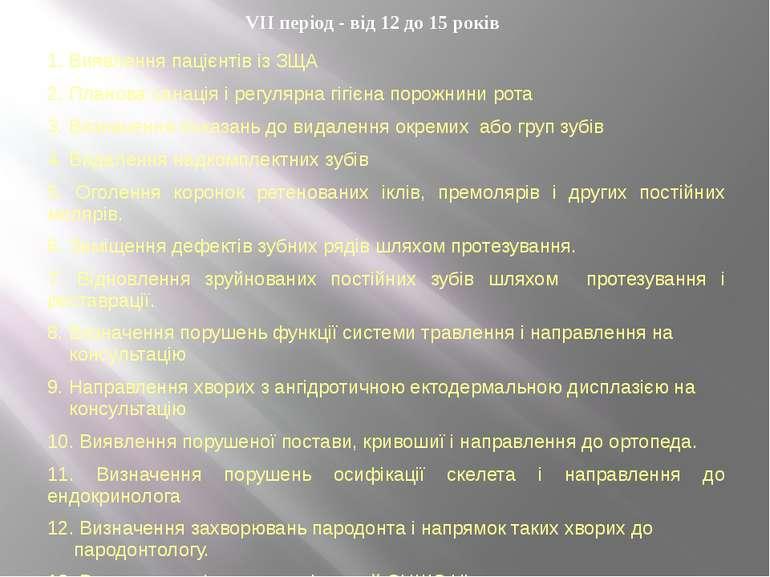 VII період - від 12 до 15 років 1. Виявленняпацієнтів із ЗЩА 2. Планова санац...