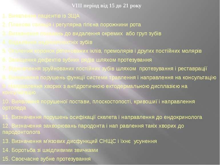 VIII період від 15 до 21 року 1. Виявленняпацієнтів із ЗЩА 2. Планова санація...