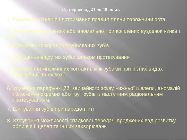IX період від 21 до 40 років 1. Регулярна санація і дотримання правил гігієни...