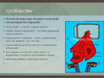 суспільство 3. Всесвітня павутина інтернеттехнологій – спілкування без кордон...
