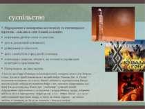 суспільство 7. Відродження і поширення окультизму та язичницьких вірувань - н...