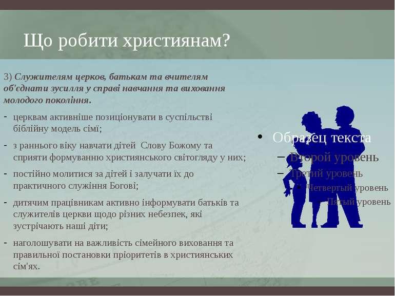 Що робити християнам? 3) Служителям церков, батькам та вчителям об'єднати зус...