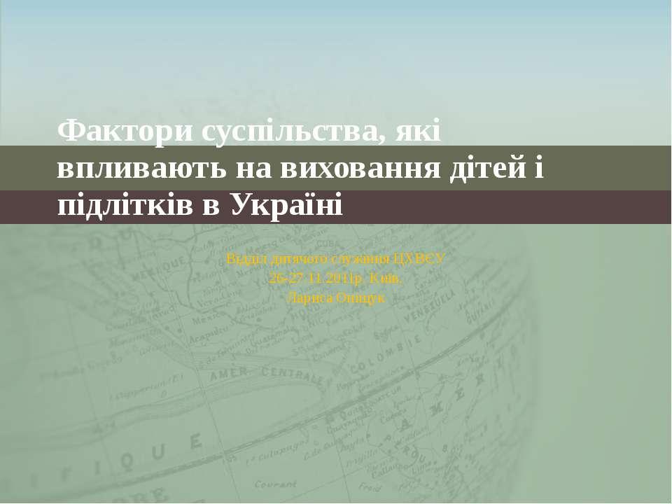 Фактори суспільства, які впливають на виховання дітей і підлітків в Україні В...