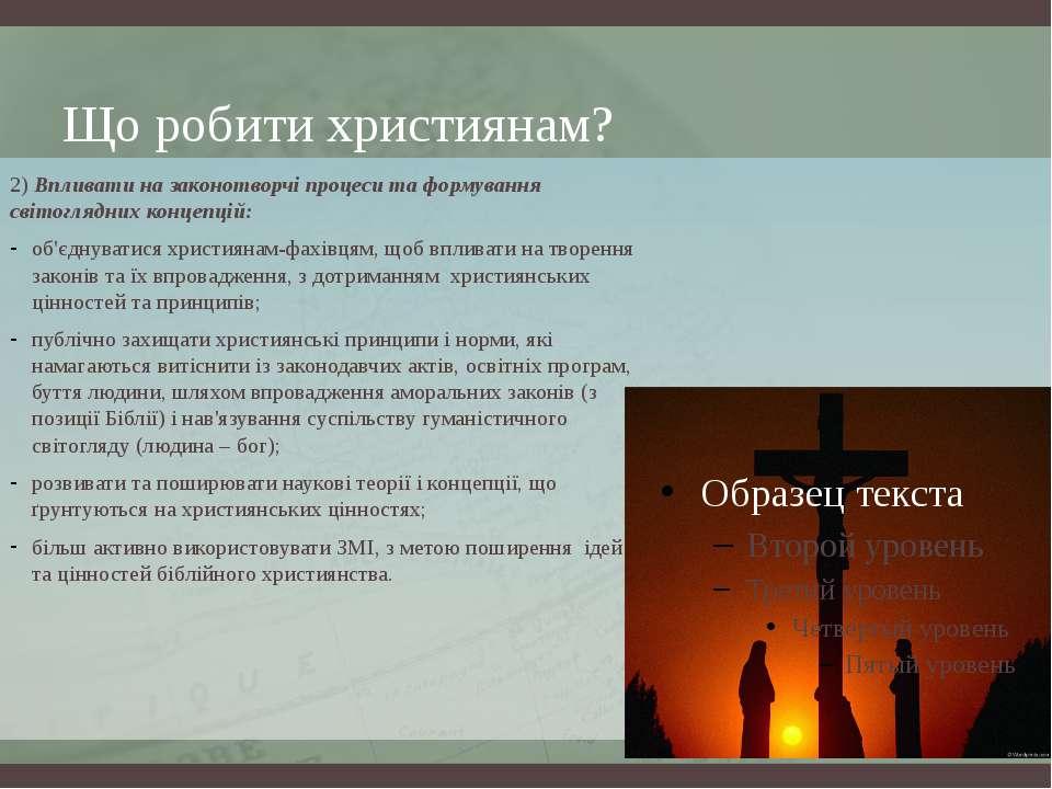 Що робити християнам? 2) Впливати на законотворчі процеси та формування світо...