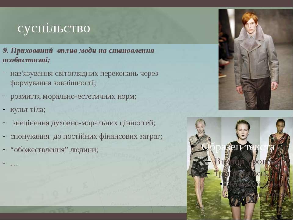 суспільство 9. Прихований вплив моди на становлення особистості; нав'язування...