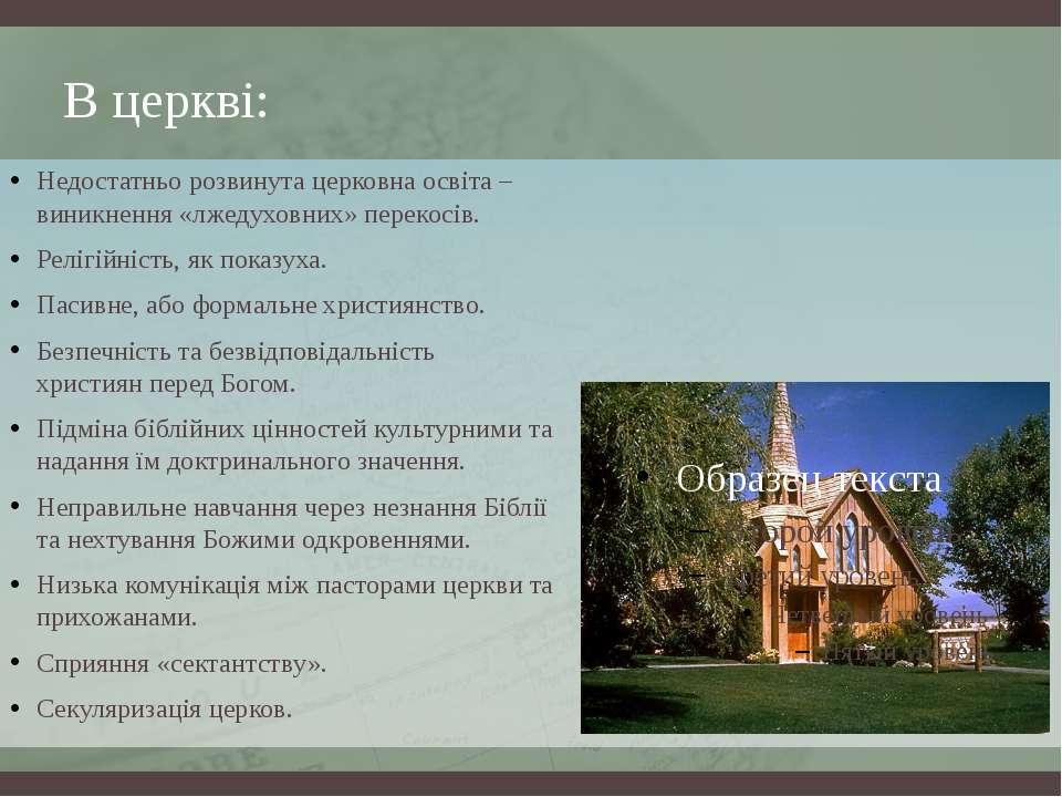 В церкві: Недостатньо розвинута церковна освіта – виникнення «лжедуховних» пе...