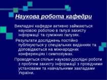 Наукова робота кафедри Викладачі кафедри активно займаються науковою роботою ...