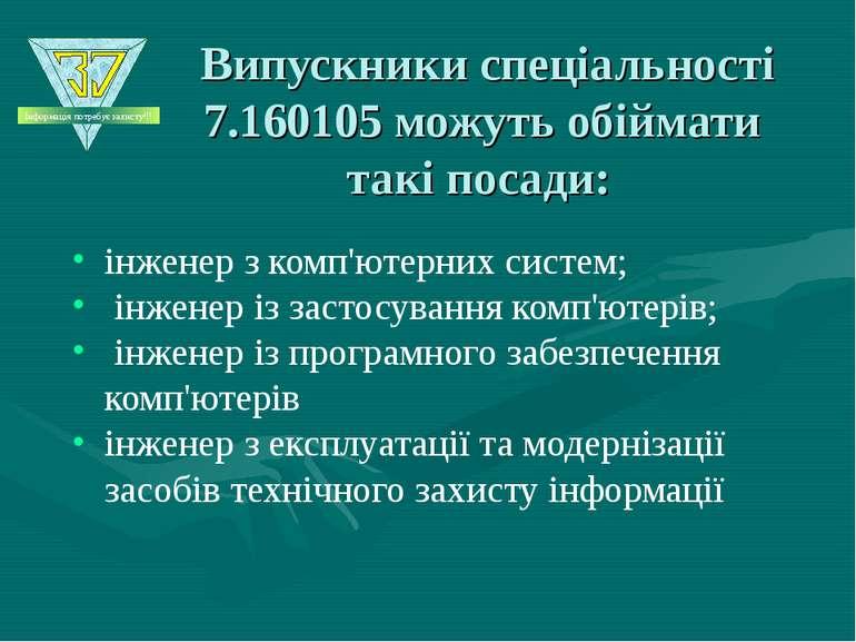 Випускники спеціальності 7.160105 можуть обіймати такі посади: інженер з комп...