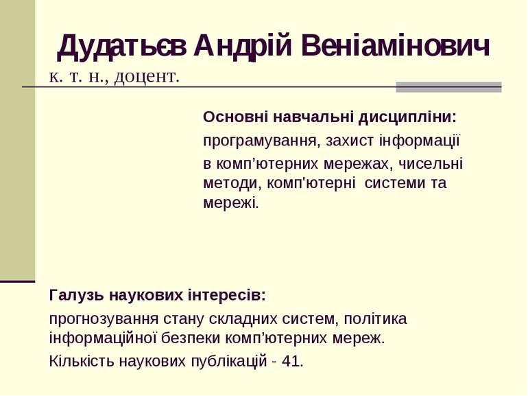 Дудатьєв Андрій Веніамінович к. т. н., доцент. Основні навчальні дисципліни: ...