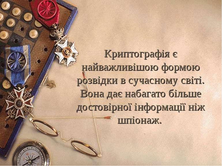 Криптографія є найважливішою формою розвідки в сучасному світі. Вона дає наба...