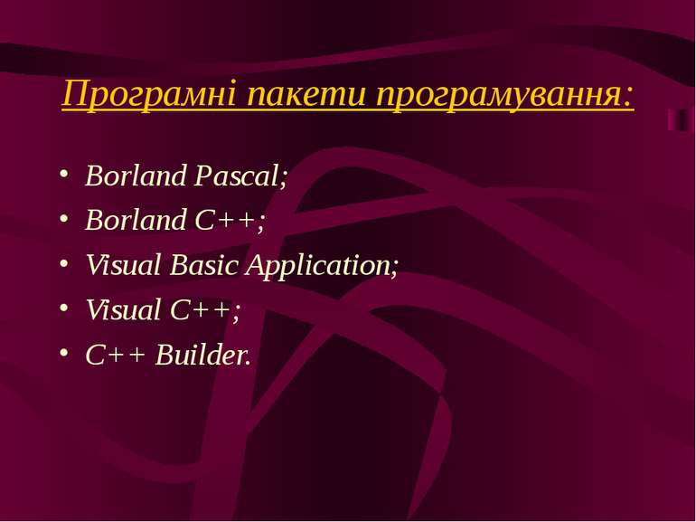 Програмні пакети програмування: Borland Pascal; Borland C++; Visual Basic App...