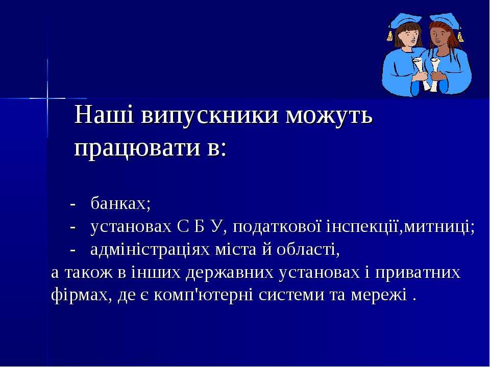 - банках; - установах С Б У, податкової інспекції,митниці; - адміністраціях м...