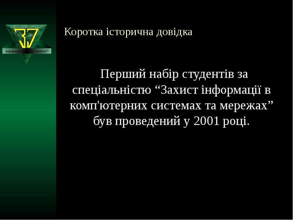 """Коротка історична довідка Перший набір студентів за спеціальністю """"Захист інф..."""
