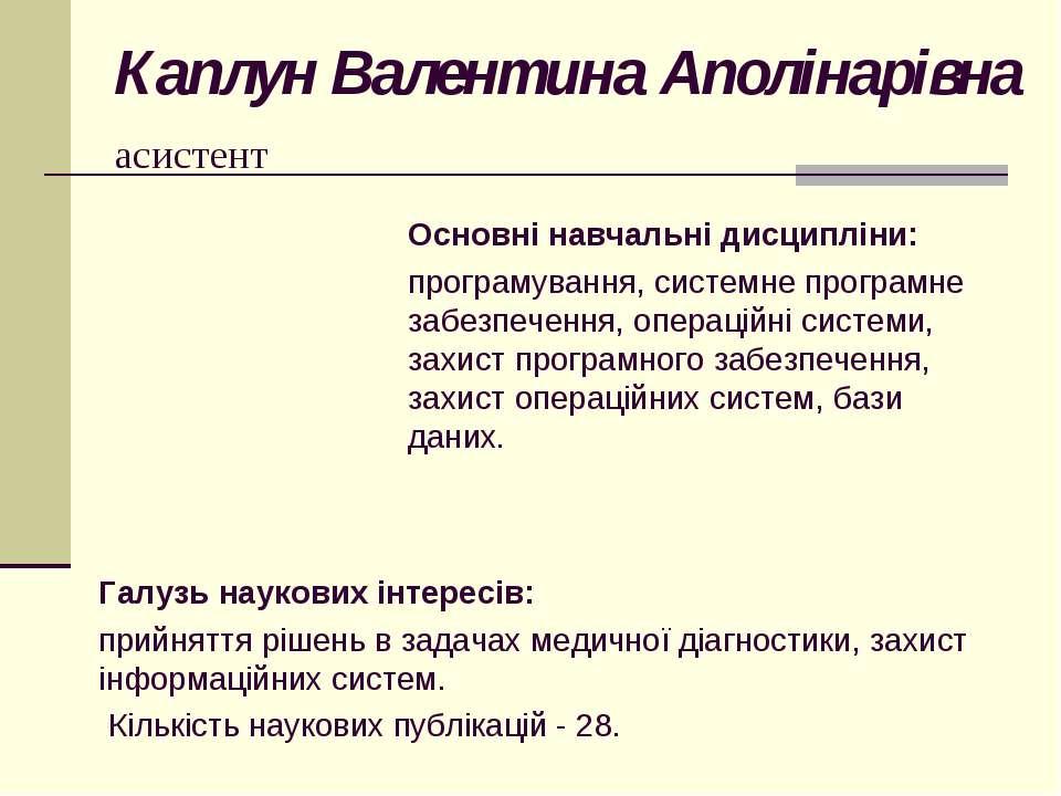 Каплун Валентина Аполінарівна асистент Основні навчальні дисципліни: програму...