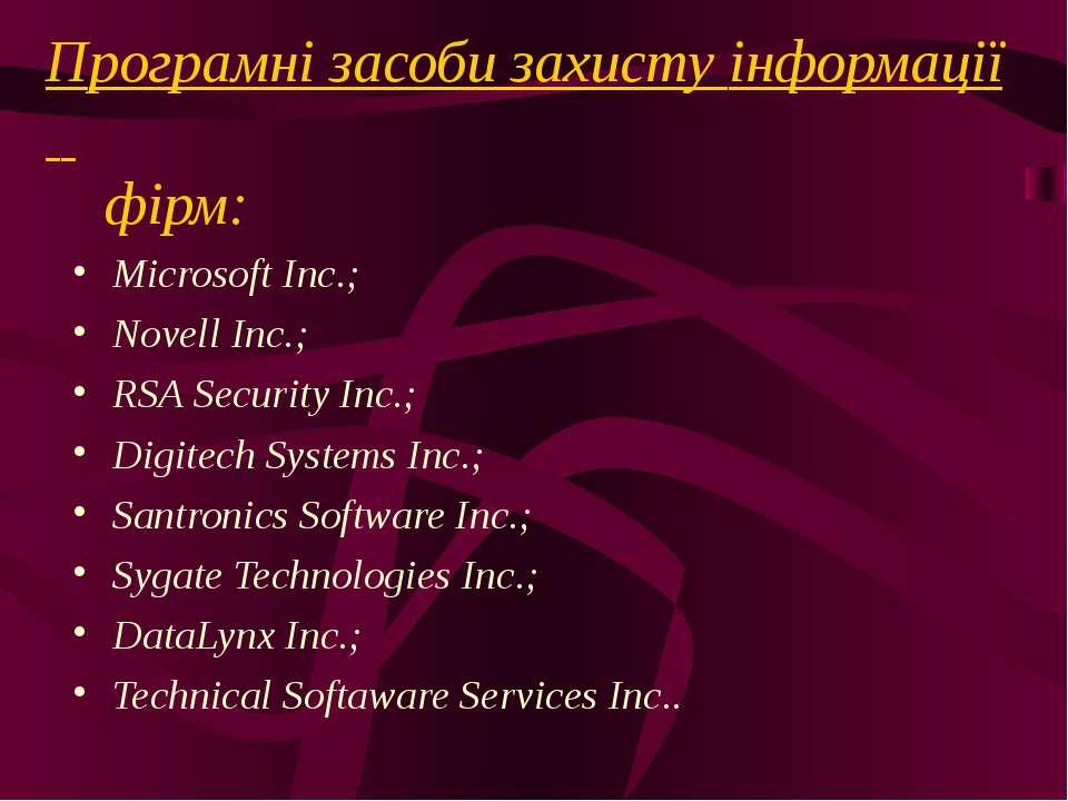 Програмні засоби захисту інформації фірм: Microsoft Inc.; Novell Inc.; RSA Se...