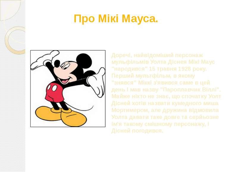 Про Мікі Мауса. Доречі, найвідоміший персонаж мульфільмів Уолта Діснея Мікі М...