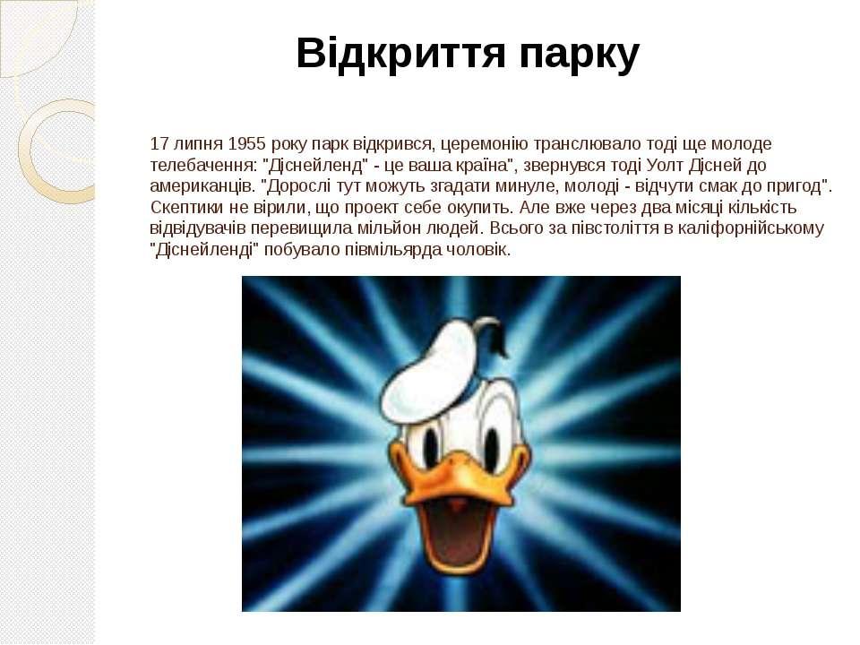 17 липня 1955 року парк відкрився, церемонію транслювало тоді ще молоде телеб...