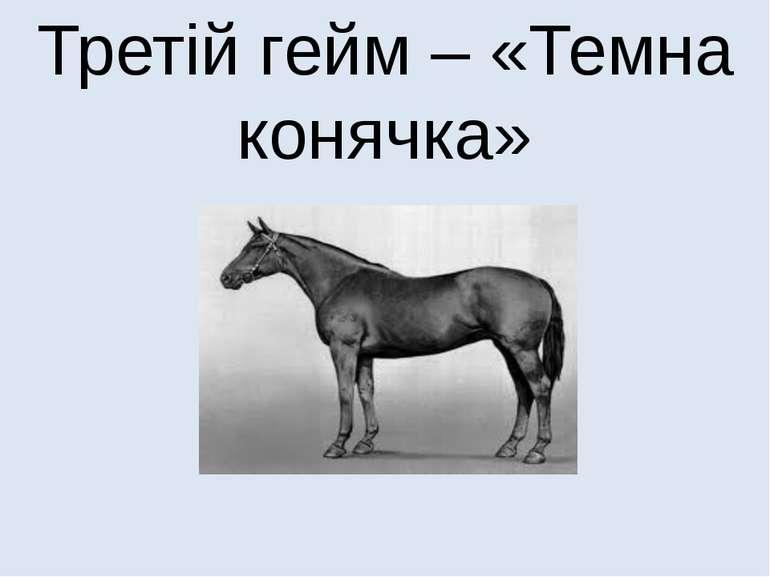 Третій гейм – «Темна конячка»