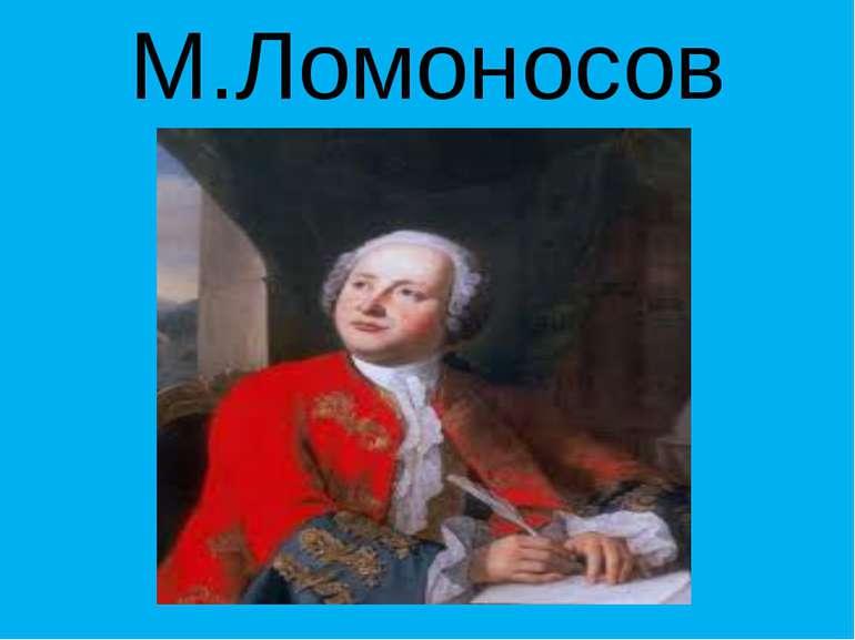 М.Ломоносов