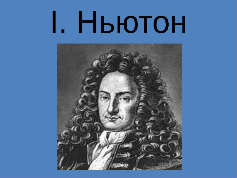 І. Ньютон