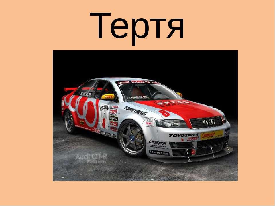 Тертя